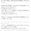 やっと終わった〜青年海外協力隊講座〜