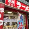 風風ラーメンが2018年9月23日(日)に閉店します