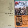 <読書の軌跡>  〜私が買って読んだ本〜  4th(Last) Ser. (ラストシリーズ)(4)【完結!】 442~500    59 冊