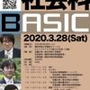 209 第1回 社会科ベーシックの会