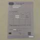 持続化給付金申請のための納税証明書を取得しました