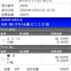 パカ競のパド地 12/31 大井9レース
