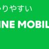 僕でもわかる!LINE MOBILE