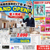 急ぎの告知!栃木県真岡市高勢町3丁目でイベント開催してます!