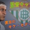 【FIFA20】監督キャリア レアルベティス#1 ~復活のキケ・セティエン~