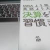 株式分析 企業分析 〜マネーフォワード〜
