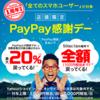 1-101. 本日限定「PayPay 1周年記念」で「最大20%」還元キャンペーン実施中です!!