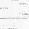 京都市が京都たばこ商業協同組合の「春の観光たばこ2個パックセール」に補助金150万円交付(平成26年度)