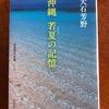 もう沖縄なしでは難しいの〜[沖縄 若夏の記憶]を読んで思ったこと