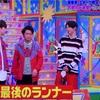 VS嵐〜10m走対決〜