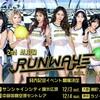 AOA 2ndアルバム発売イベント(大阪)!