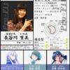 #おにじ声優名鑑シリーズ Vol.03 長谷川育美