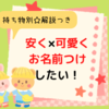 入園入学準備の名前つけ「お名前スタンプ+100均」が安くおすすめ!