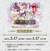 【FEH】超英雄召喚イベント「わがままな子兎」が来る!