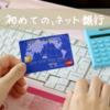 ゆうちょ銀行から、住信SBIネット銀行口座へ入金・預入れるのはどうやるの?