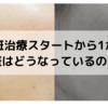 肝斑治療1か月の経過報告【敏感肌・乾燥肌・アトピー肌・アラフォー】
