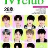 Wanna One × IVY club マガジン&4月カレンダー