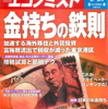 週刊エコノミスト 2013年02月26日号 金持ちの鉄則/進化する格安航空 中・長距離LCCの時代へ