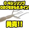 【EVERGREEN】新スペシャルフォーミュラ採用「C-4シュリンプ2020モデル2.8インチ」発売!