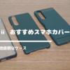 【2,000円以下】おすすめ Xperia1Ⅱ スマホカバー3選【安価&使い心地抜群】