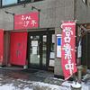 らーめん さっぽろ 汐亭 / 札幌市中央区南5条西11丁目 プリンセススクエア 1F