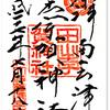 田出宇賀神社の御朱印(福島・会津田島)〜南会津の思い出の町に鎮座する神社
