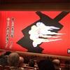 松竹大歌舞伎、夜の部