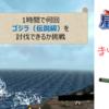 【星ドラ】1時間で何回ゴジラを討伐できるか挑戦 ~ゴジラ大決戦2020!プレイ日記~