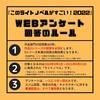 【メモ】8/27(金)このラノスペースまとめ