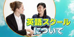 英語を学習するなら英語スクール?それともオンライン教室?