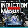 地球防衛軍シリーズの攻略本の中で  どの書籍が最もレアなのか?