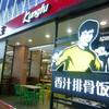 中華料理のファーストフード店「真功夫」
