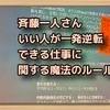 斉藤一人さん いい人が一発逆転できる仕事に関する魔法のルール