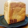 ル・ミトロン @神大寺 生食パン神熟(かんじゅく) 最後の1個をゲット
