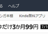 kindle unlimited3か月99円に入った