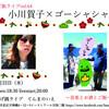 新春・晩ご飯ライブ