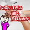 新型肺炎は空気感染、手洗いのやりすぎは危険なのか?