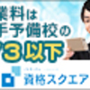 宅建士試験 合格への道!! ~税・その他編④~