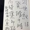 発酵学の大家、小泉武夫先生のセミナーに行ってきました