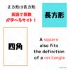 正方形は長方形!アメリカVS日本の算数ついでに「英語で算数」
