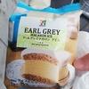 まだまだアイスだよ!!セブンプレミアム、アールグレイマカロンアイスを買ってみた。