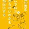 読書感想:堀江貴文著『何でお店が儲からないのか僕が解決する』2