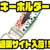 【Wingo Belts】魚柄のキーホルダー各種通販サイト入荷!