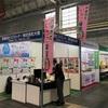 農業EXPO2018 in 関西