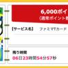 【ハピタス】ファミマTカードが期間限定6,000pt(6,000円)! ショッピング条件なし! さらに最大4,000ポイントプレゼントキャンペーンも! 年会費無料!