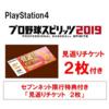 【セブンネット限定特典】PS4プロ野球スピリッツ2019