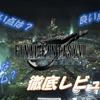 【レビュー】ファイナルファンタジー7リメイク ~王道JRPG!このゲームの特徴などを徹底レビュー!~