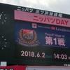 ルヴァン杯プレーオフ第1戦 横浜F・マリノス VS ヴィッセル神戸