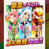 ◆動画有り◆「バクモン」新イベント代弾!!「襲来!ルルディ」