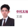 【中村太地新王座】学力優秀棋士のタイトル取得